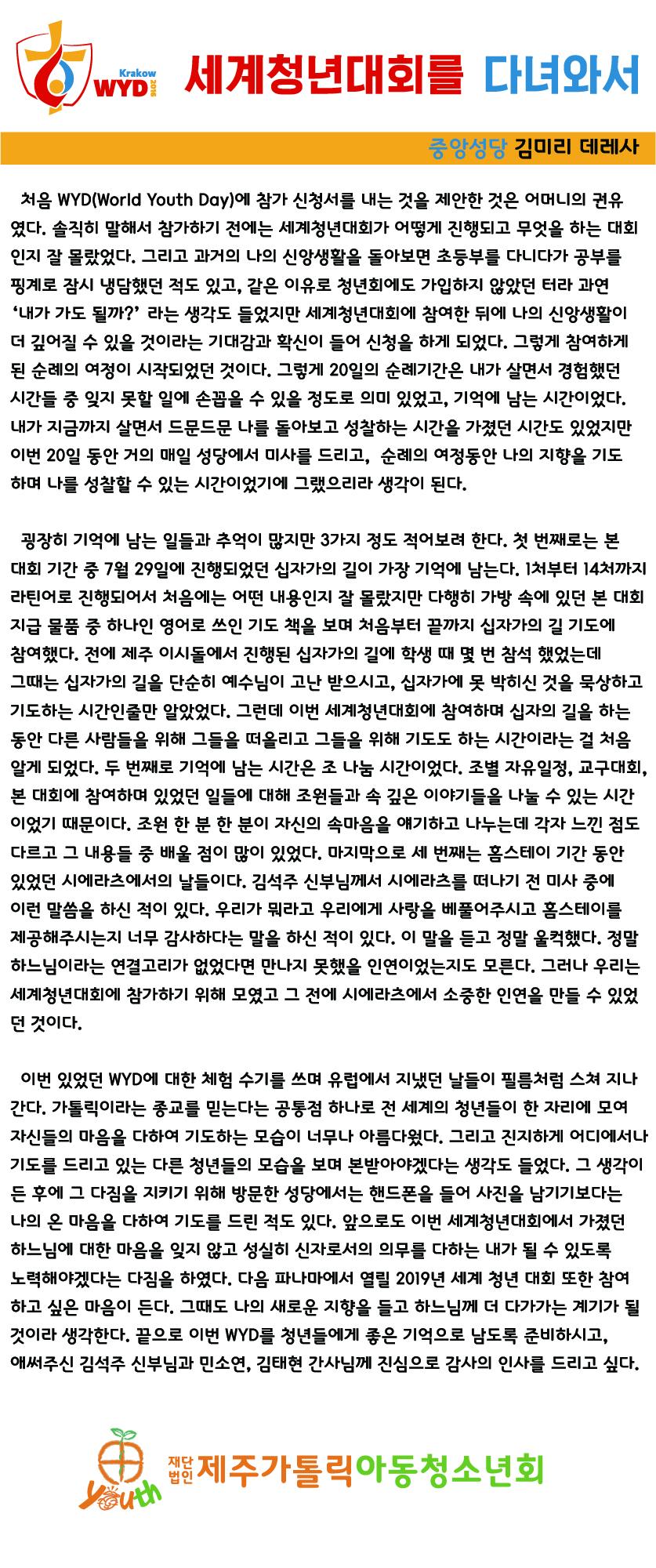 김미리 데레사 체험수기.jpg