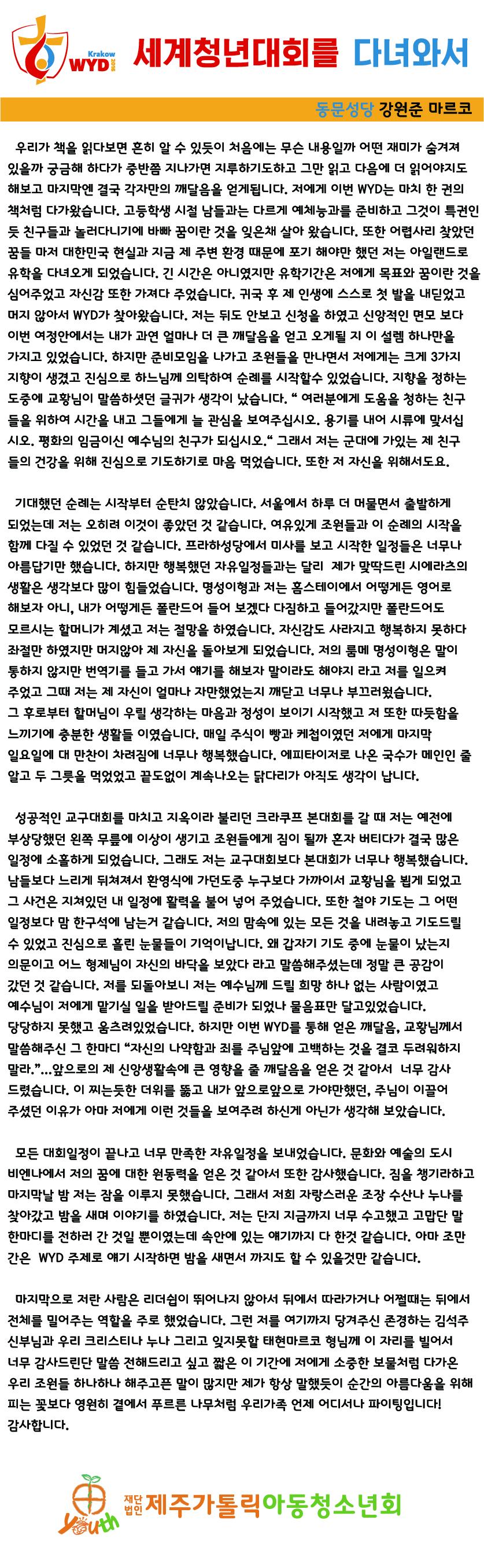 강원준 마르코 체험수기.jpg