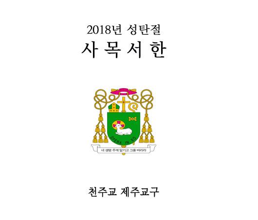 2018성탄메시지표지.jpg