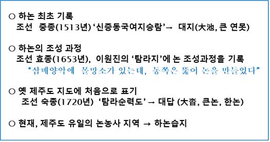 하논 최초기록.png