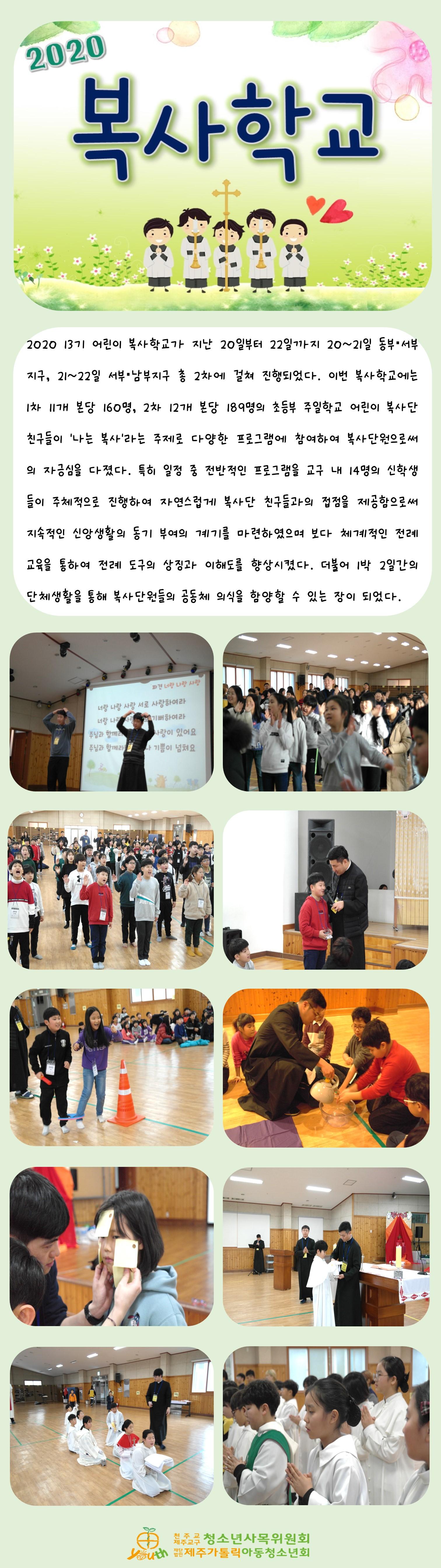 13기 어린이 복사학교.JPG