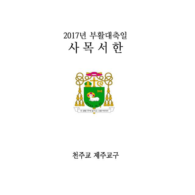 2017부활서한표지.jpg