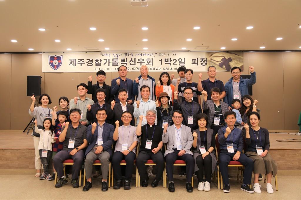 2019 제주경찰가톨릭 신우회 피정.jpg