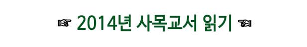 실천지표2014-1.jpg