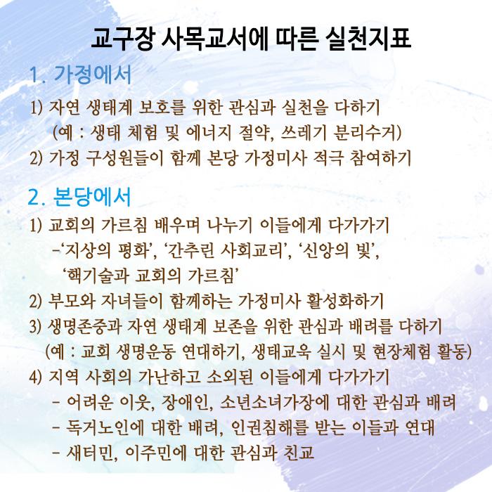 실천지표2014.jpg