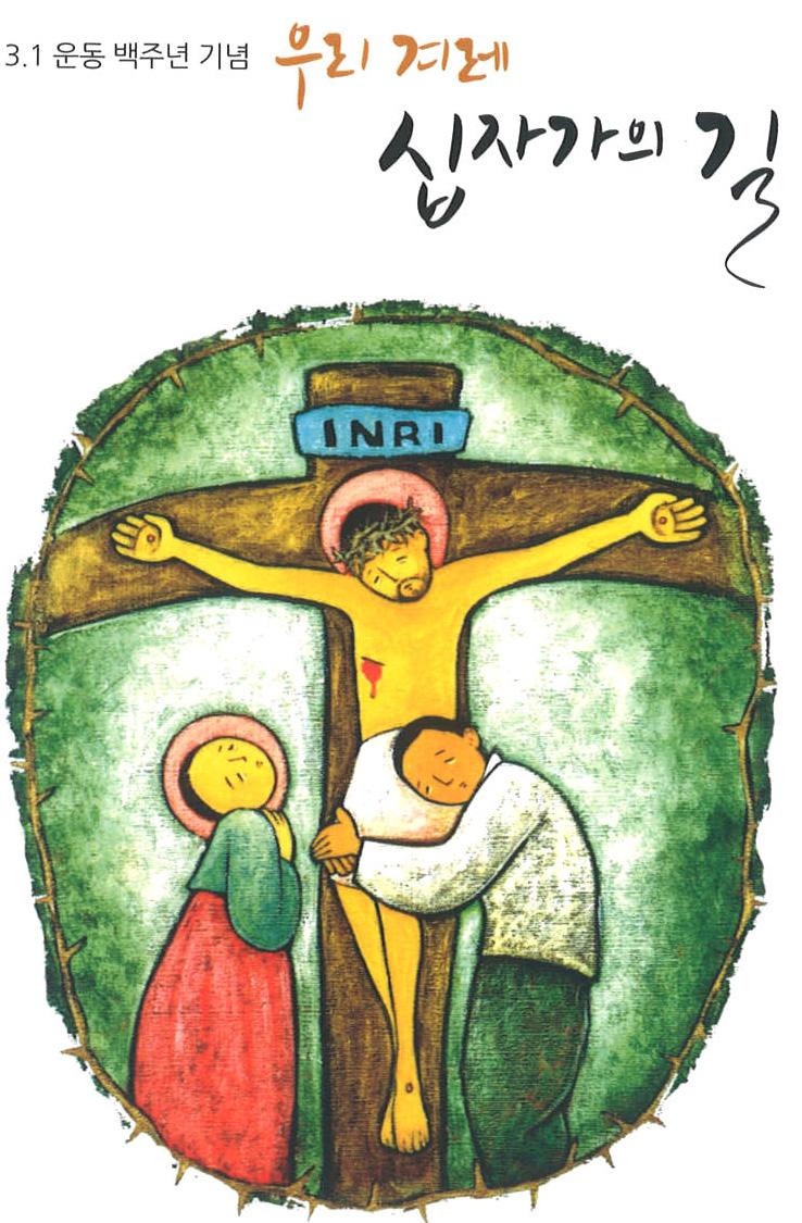 십자가의길표지.jpg