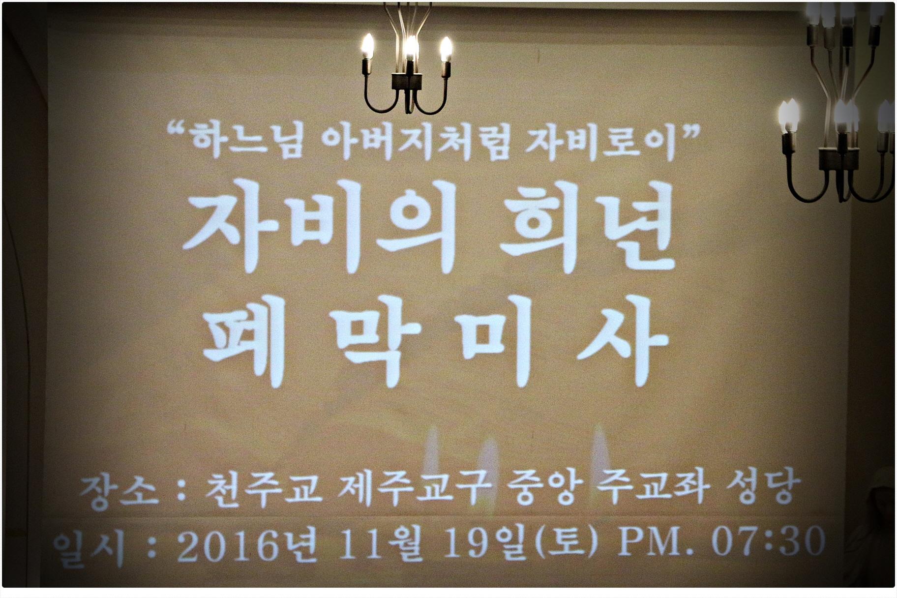 자비의 문 폐막예식10.JPG