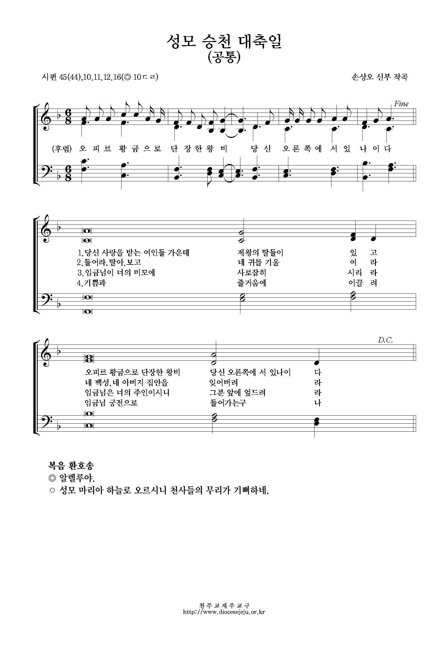 20190815-성모승천대축일(공통).jpg