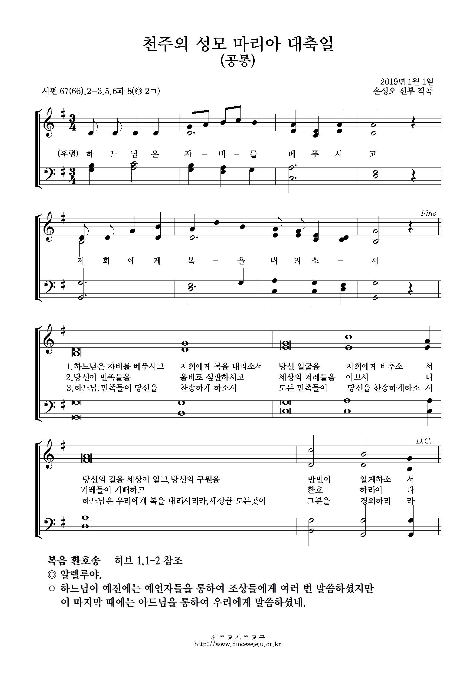 20190101-천주의성모마리아대축일(공통).jpg