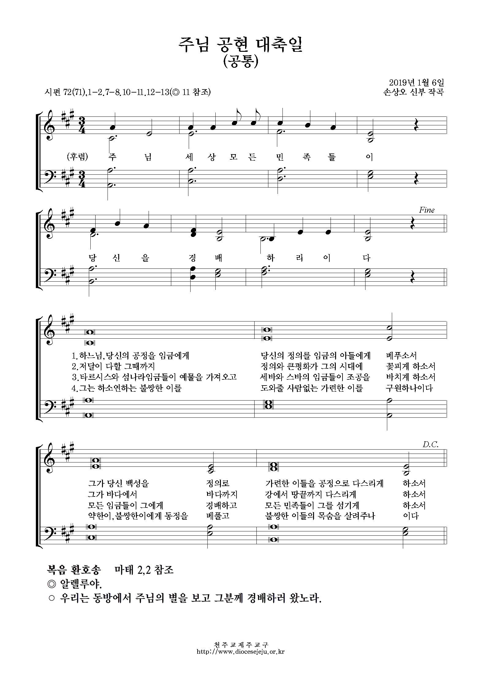 20190106-주님공현대축일(공통).jpg