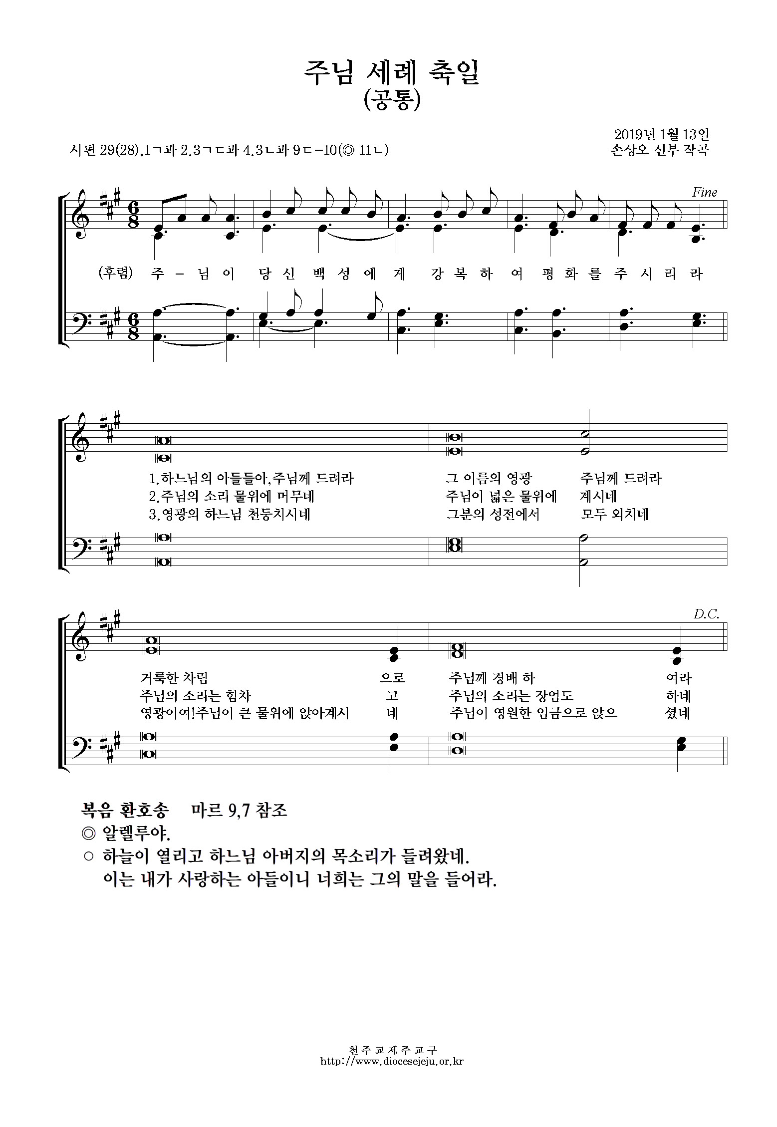 20190113-주님세례축일(공통).jpg