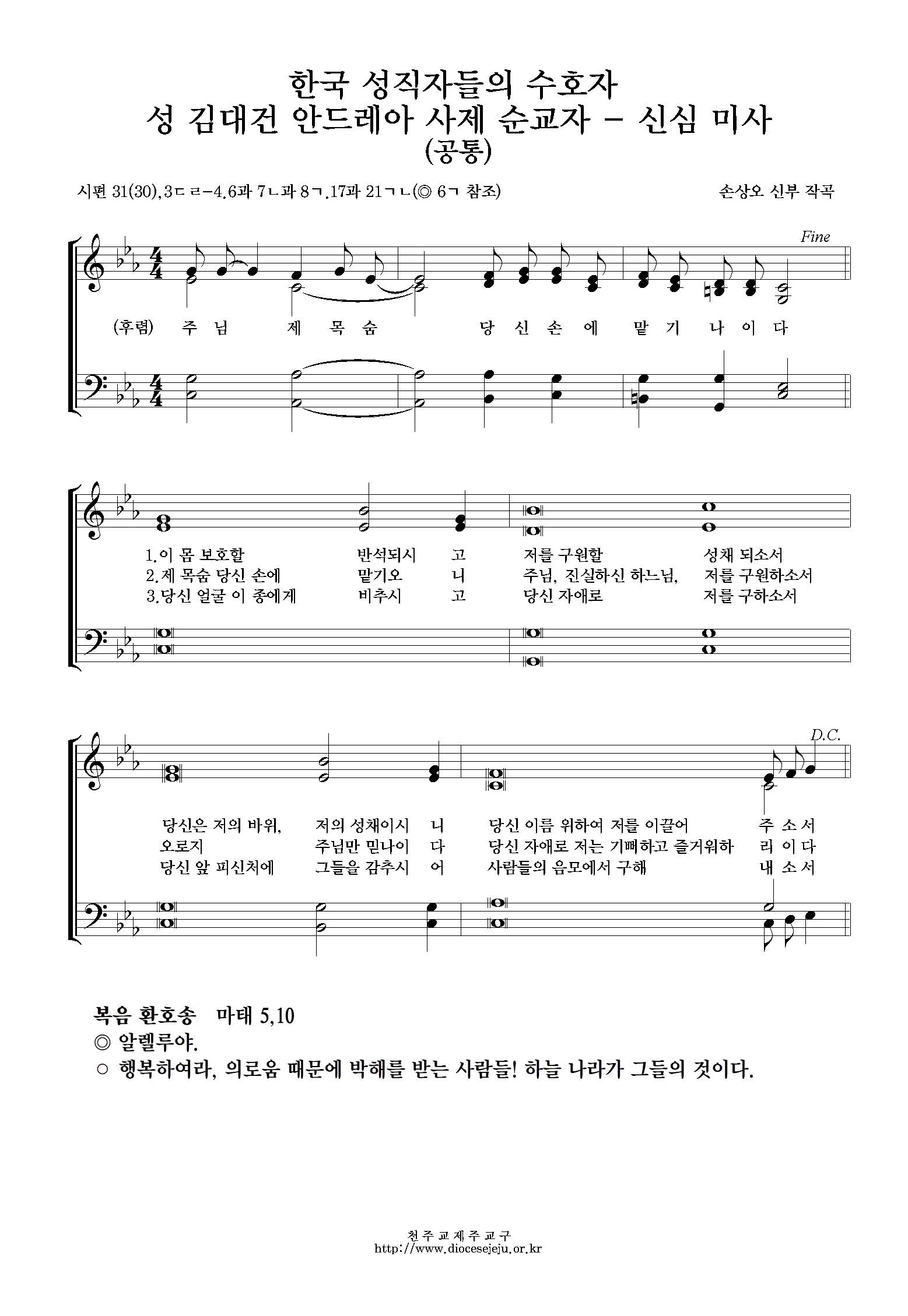 20180705-한국 성직자들의 수호자 성 김대건 안드레아 사제 순교자 - 신심 미사.jpg