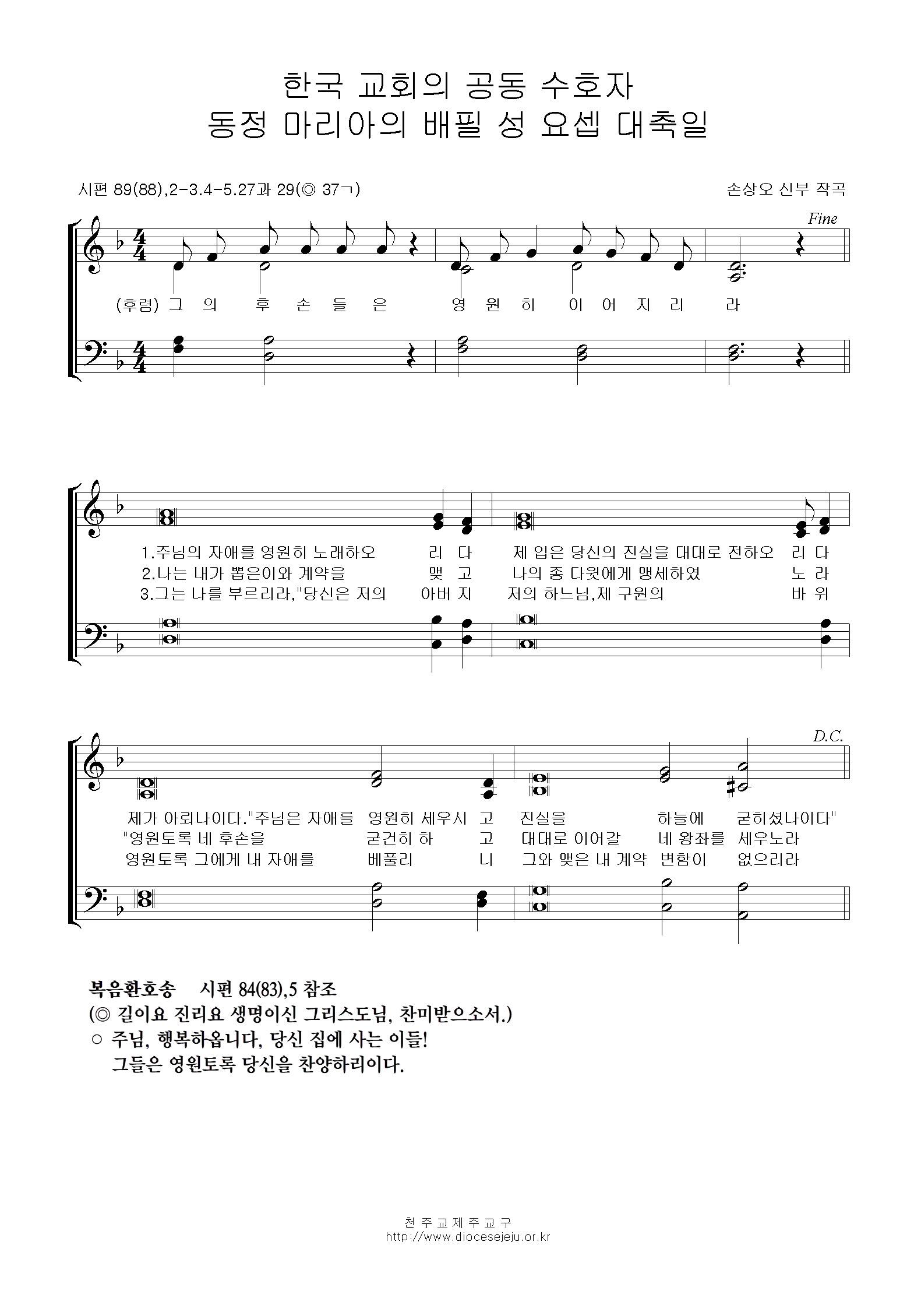 20180319-성요셉대축일(공통).jpg