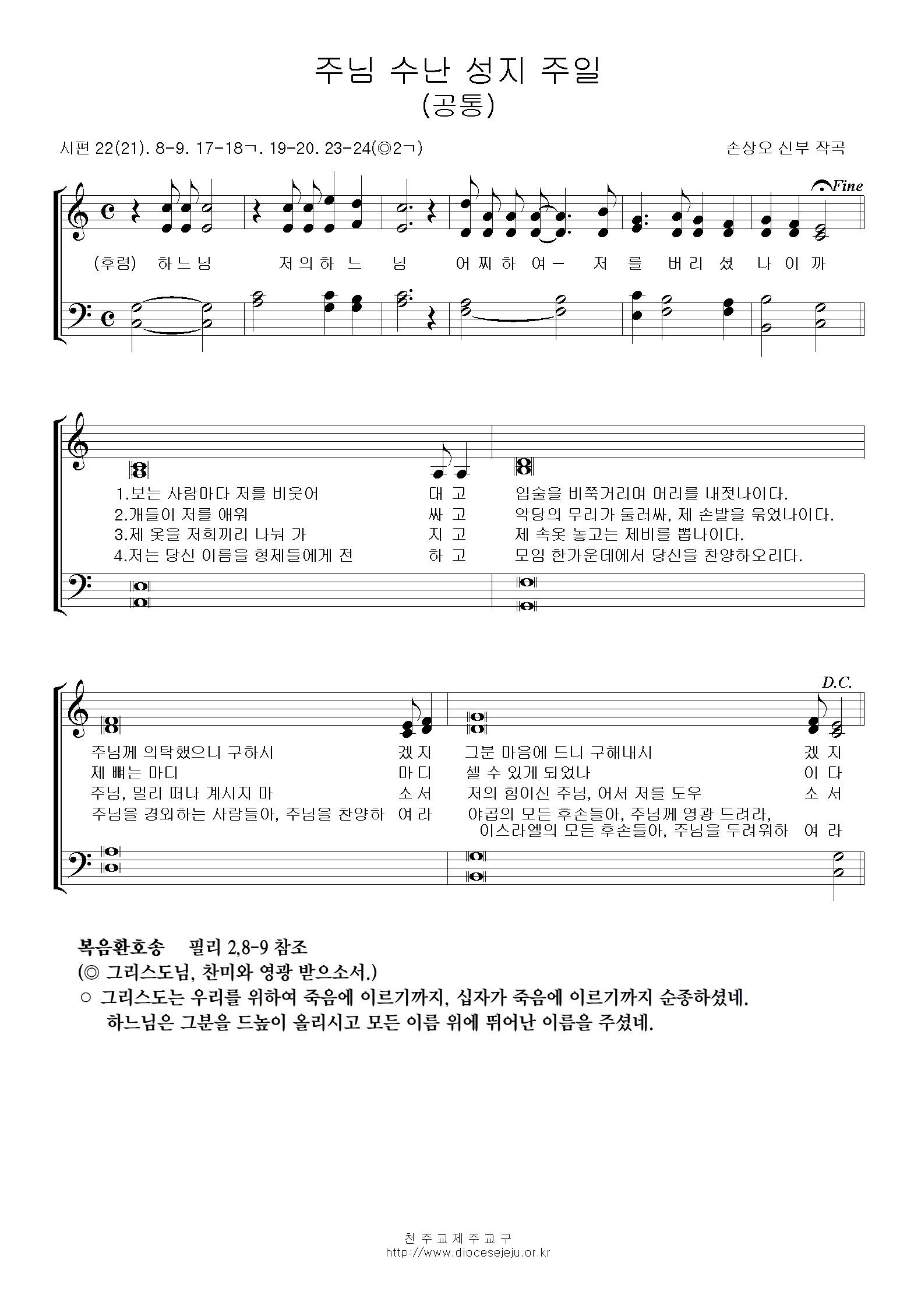 20180325-주님수난 성지주일(공통).jpg