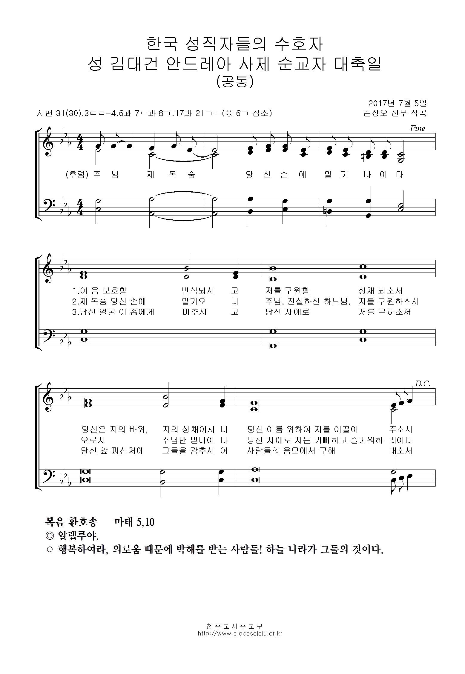 20170702-성김대건안드레아사제순교자대축일 경축이동.jpg