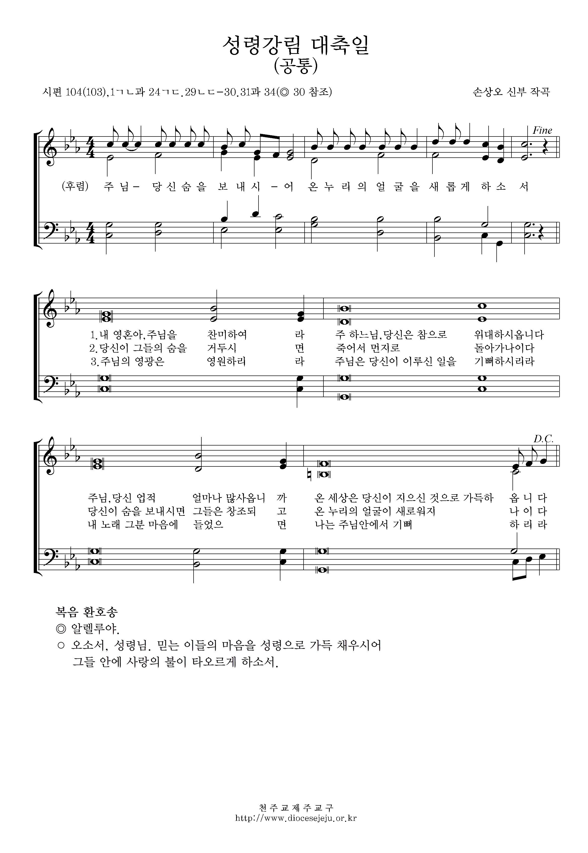 20200531-성령 강림 대축일(공통).jpg