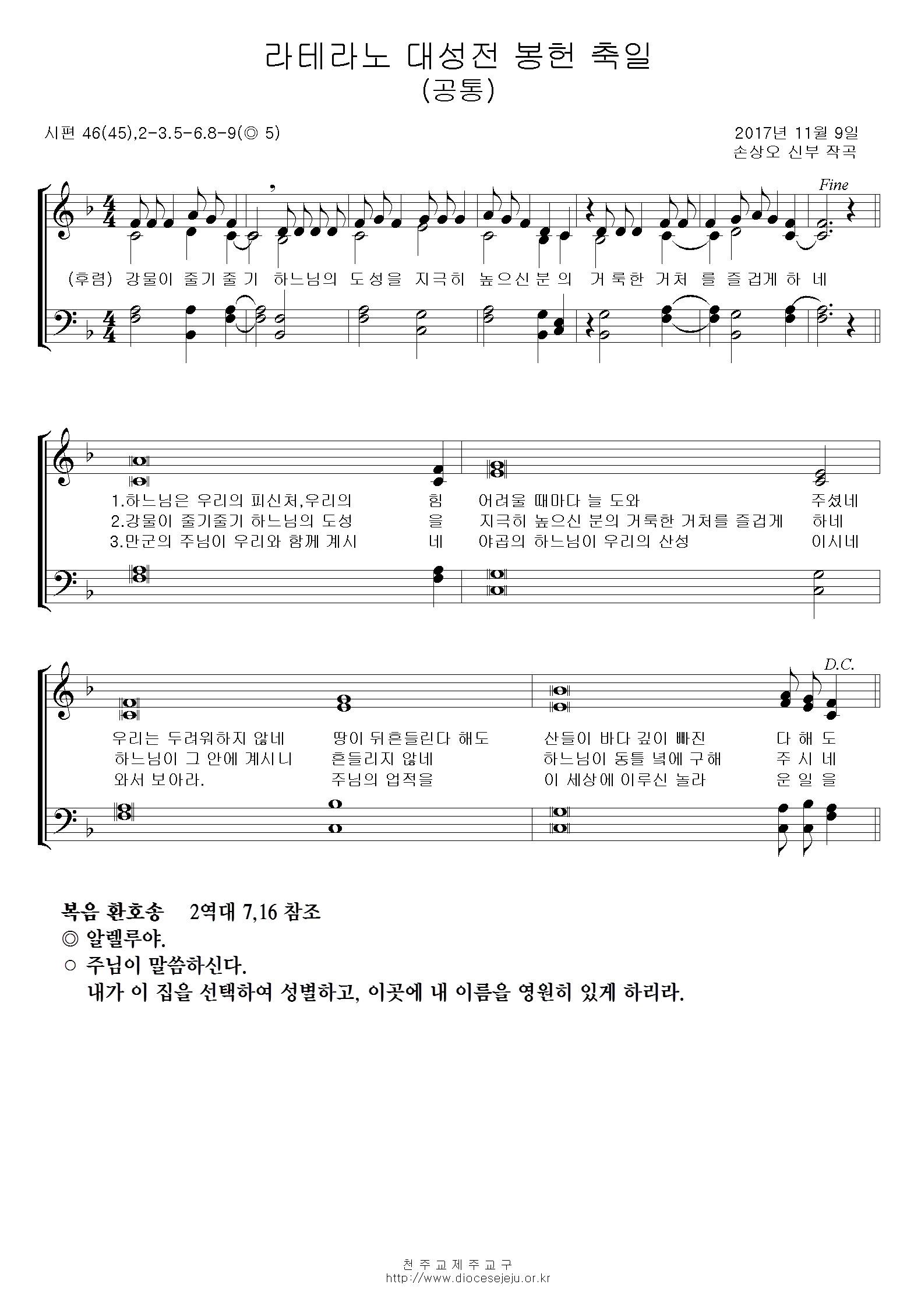 20171109-라테라노 대성전 봉헌 축일(공통).jpg