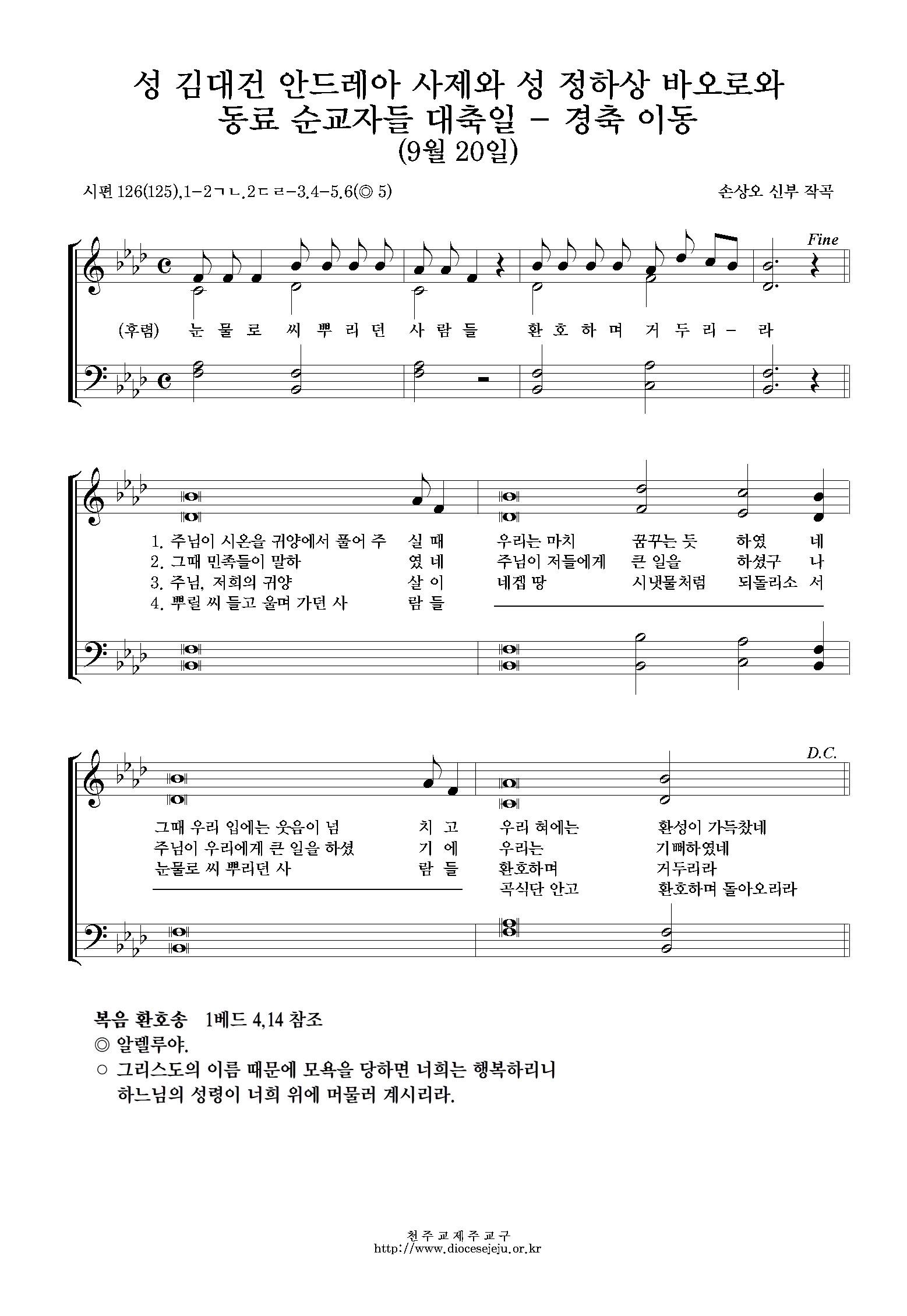 20190922-김대건안드레아와 동료순교자(공통).jpg