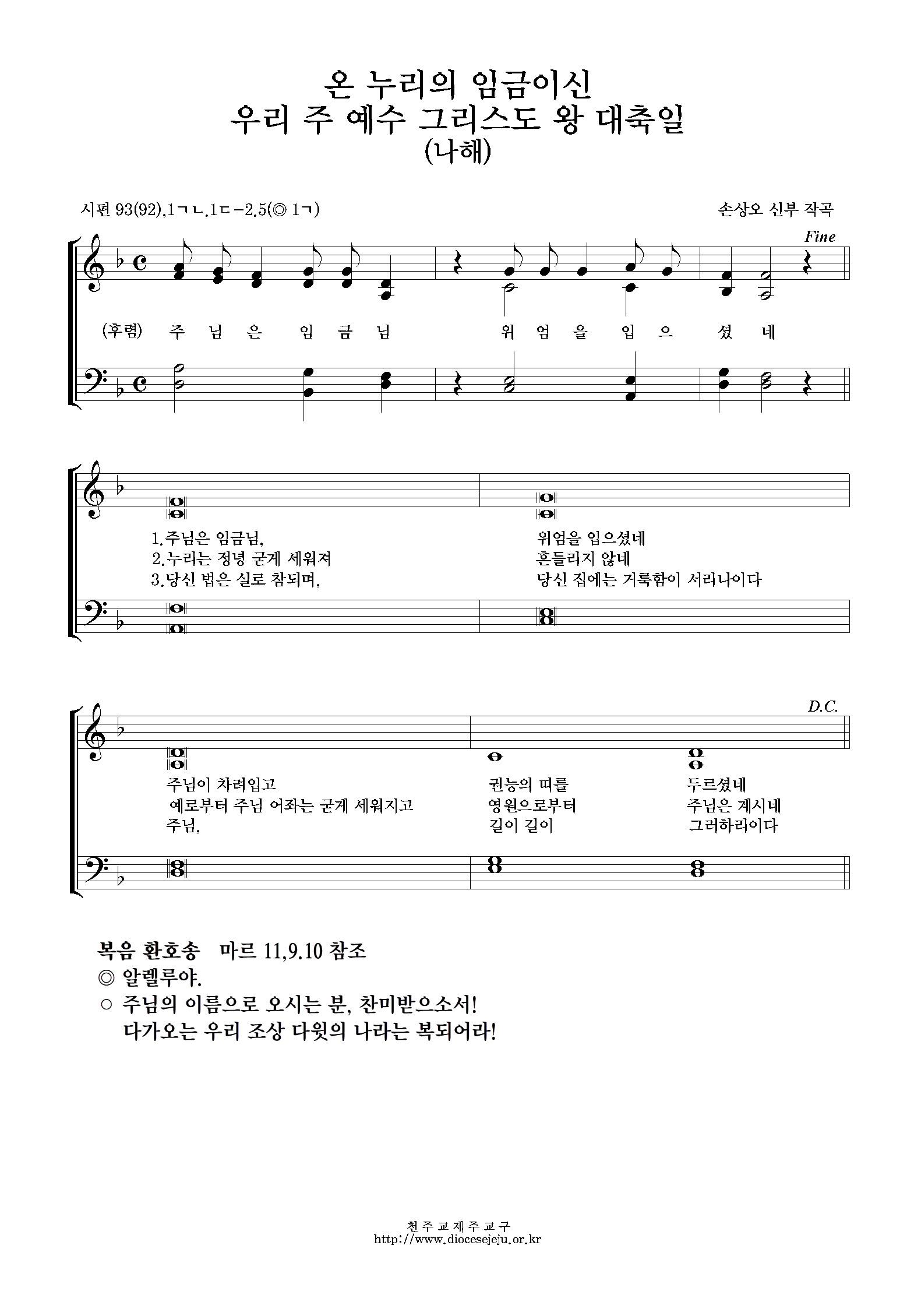 20181125-온 누리의 임금이신 우리 주 예수 그리스도왕 대축일(나해).jpg