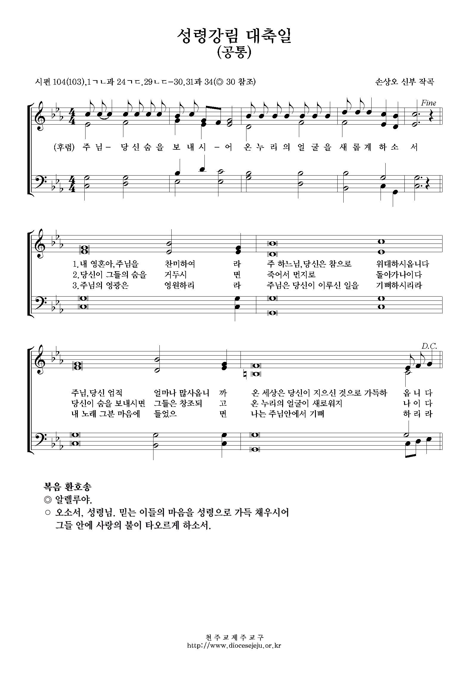 20190609-성령 강림 대축일(공통).jpg
