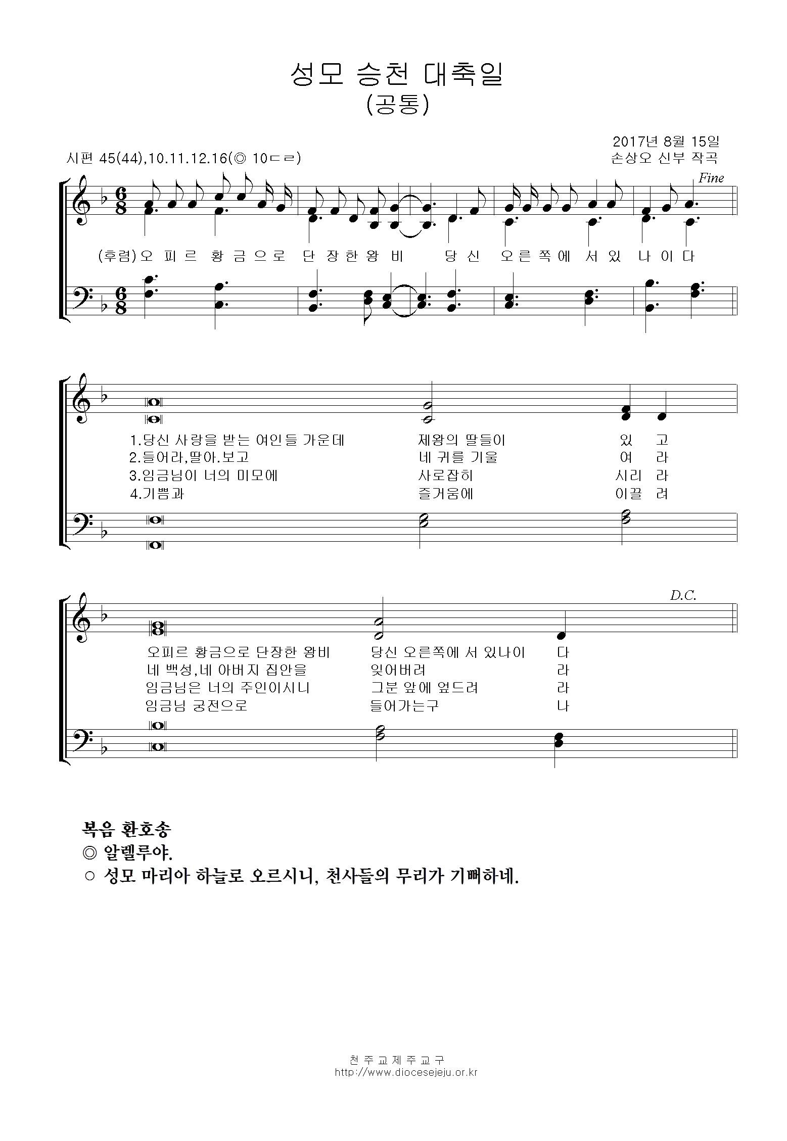 20170815-성모승천대축일(공통).jpg