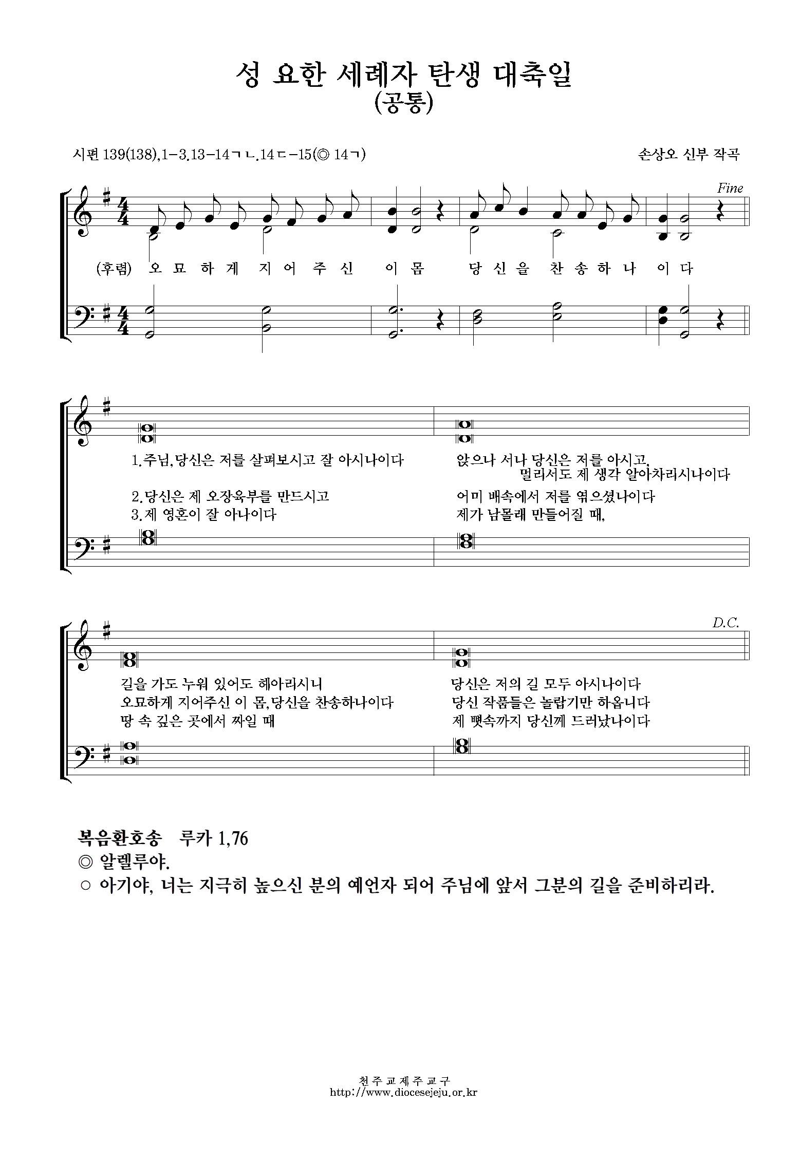 20180624-성요한세례자탄생대축일(공통).jpg