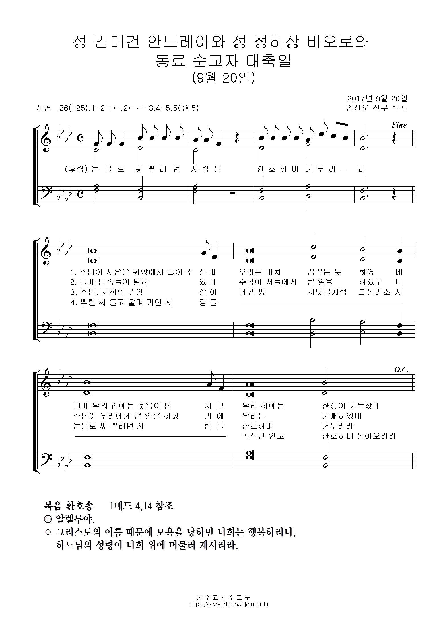 20170920-김대건안드레아와 동료순교자(공통).jpg