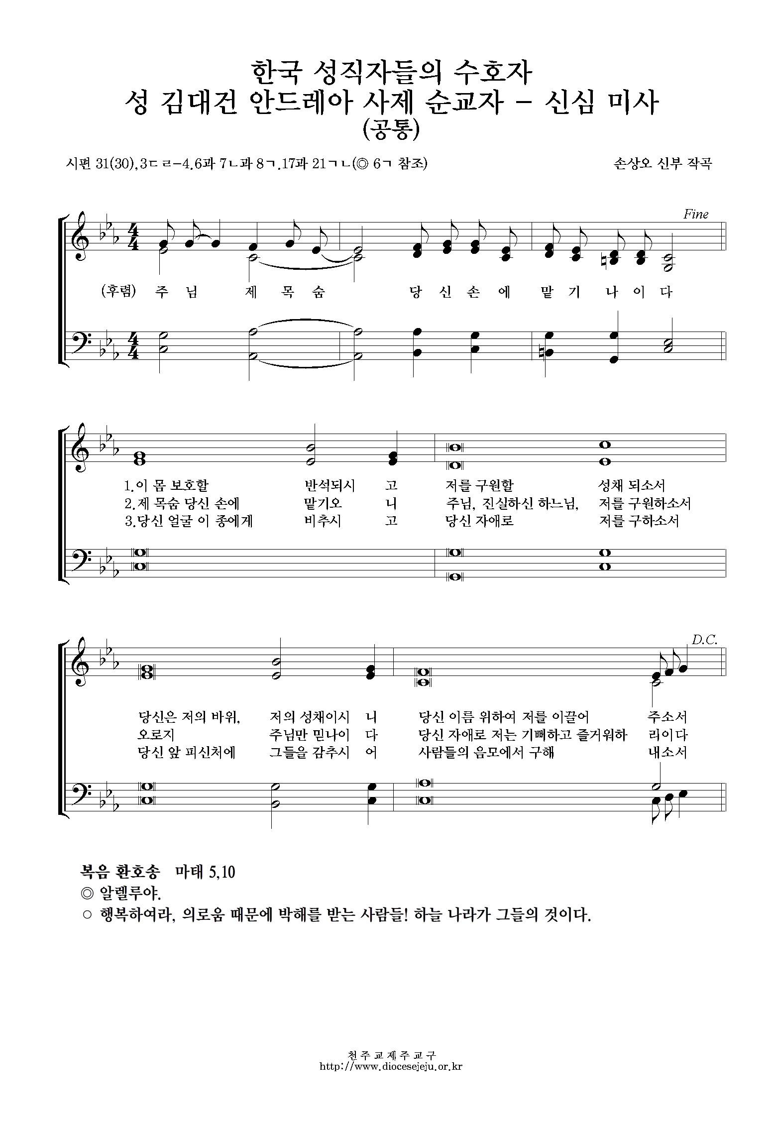 20190705-성김대건안드레아사제순교자신심미사(공통).jpg