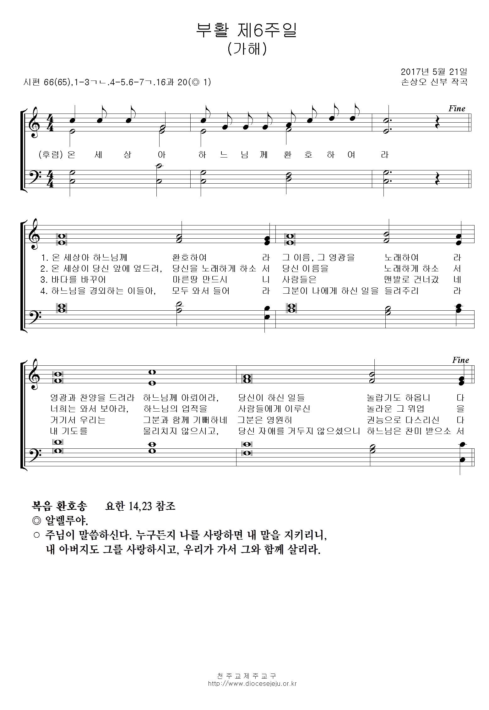 20170521-부활 제6주일(가해).jpg