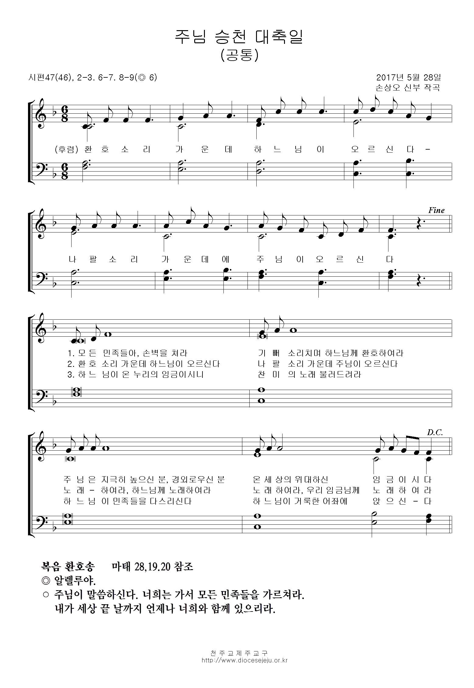 20170528-주님승천대축일(공통).jpg