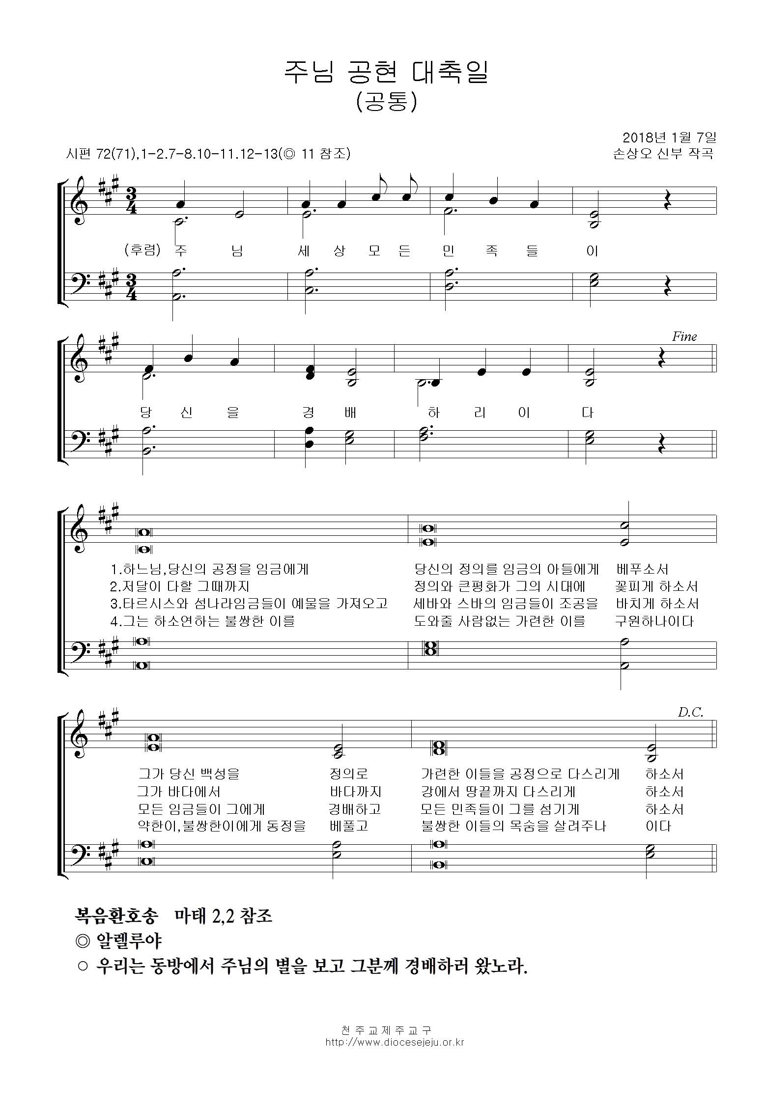 20180107-주님공현대축일(공통).jpg