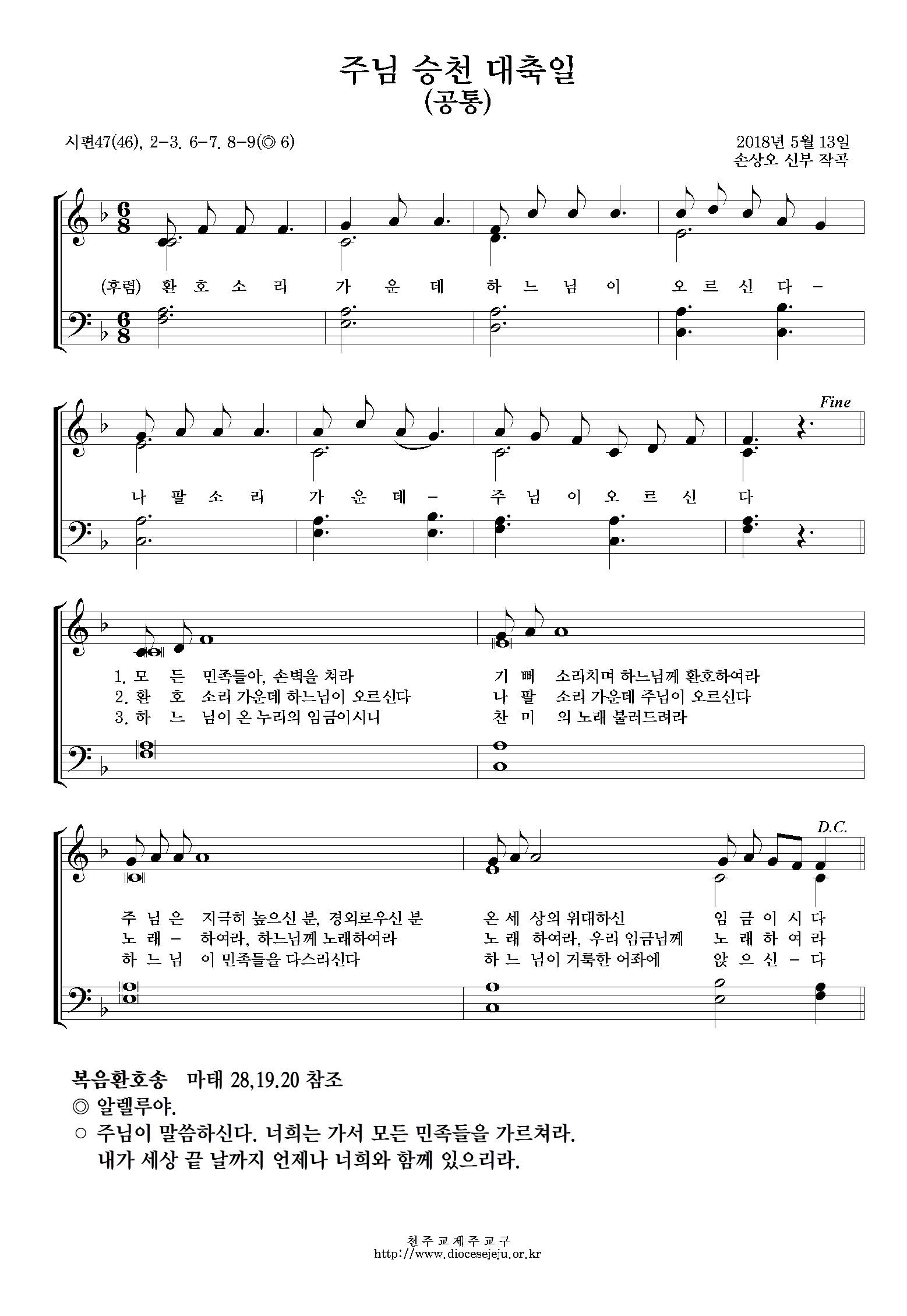 20180513-주님 승천 대축일(공통).jpg
