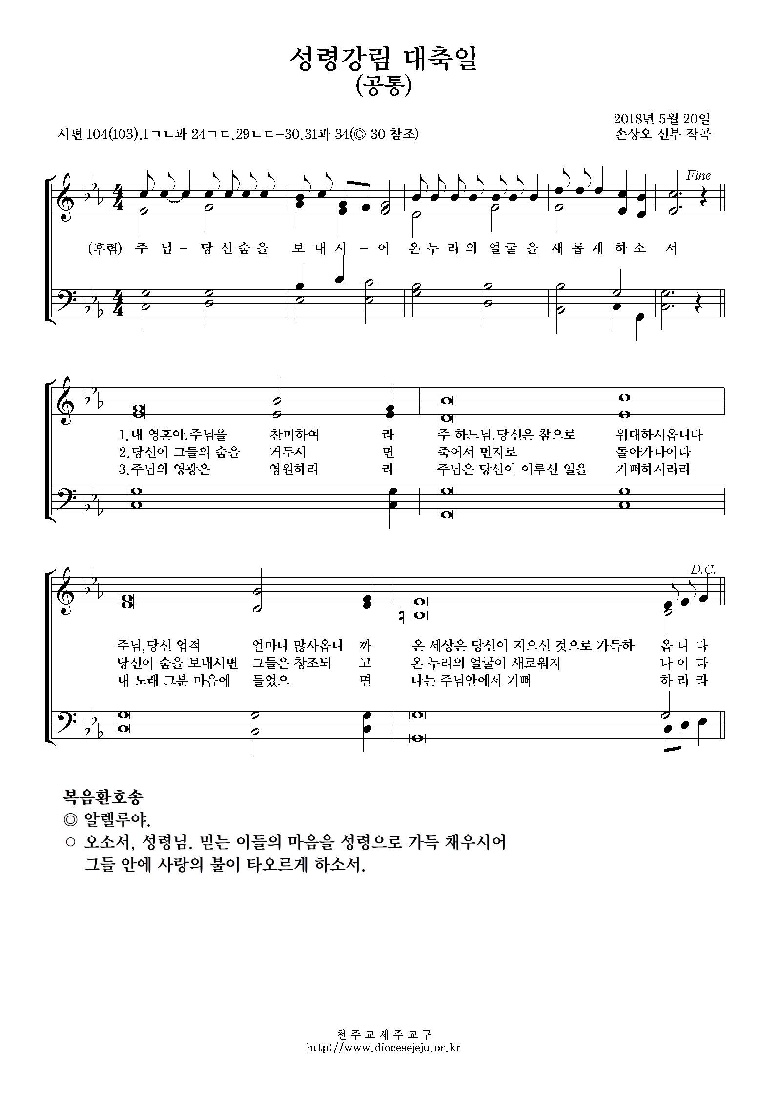 20180520-성령 강림 대축일(공통).jpg