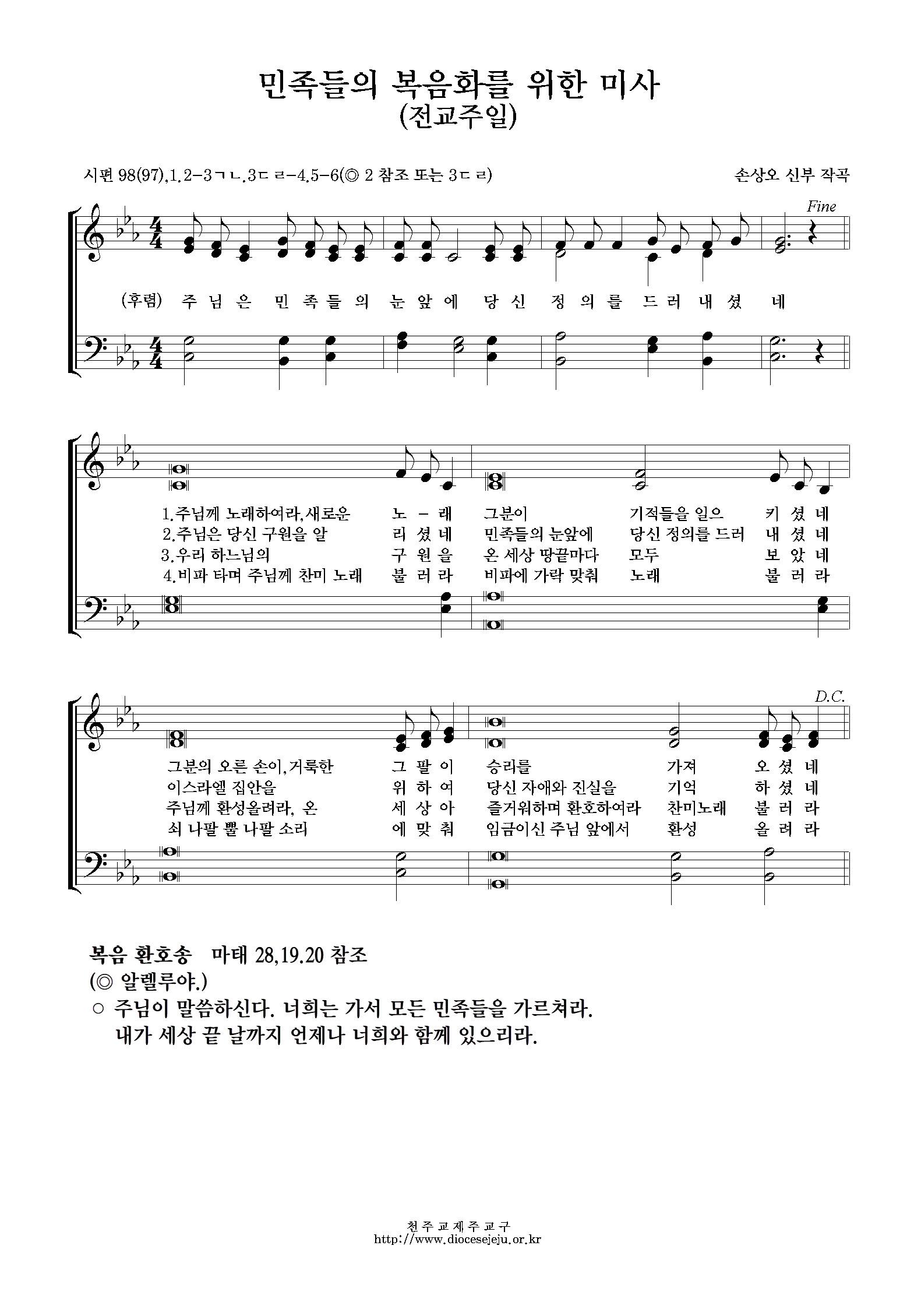 20181021-민족들의 복음화를 위한 미사(전교주일).jpg