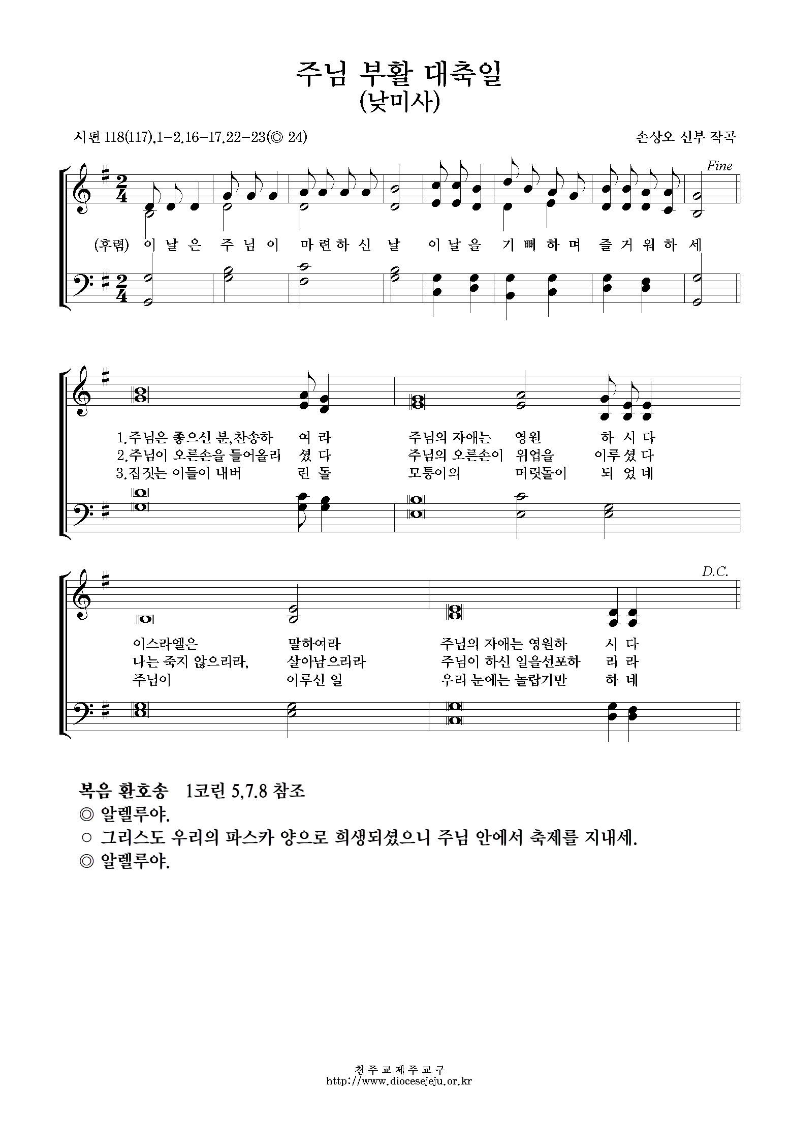 20190421-주님부활대축일(낮미사).jpg