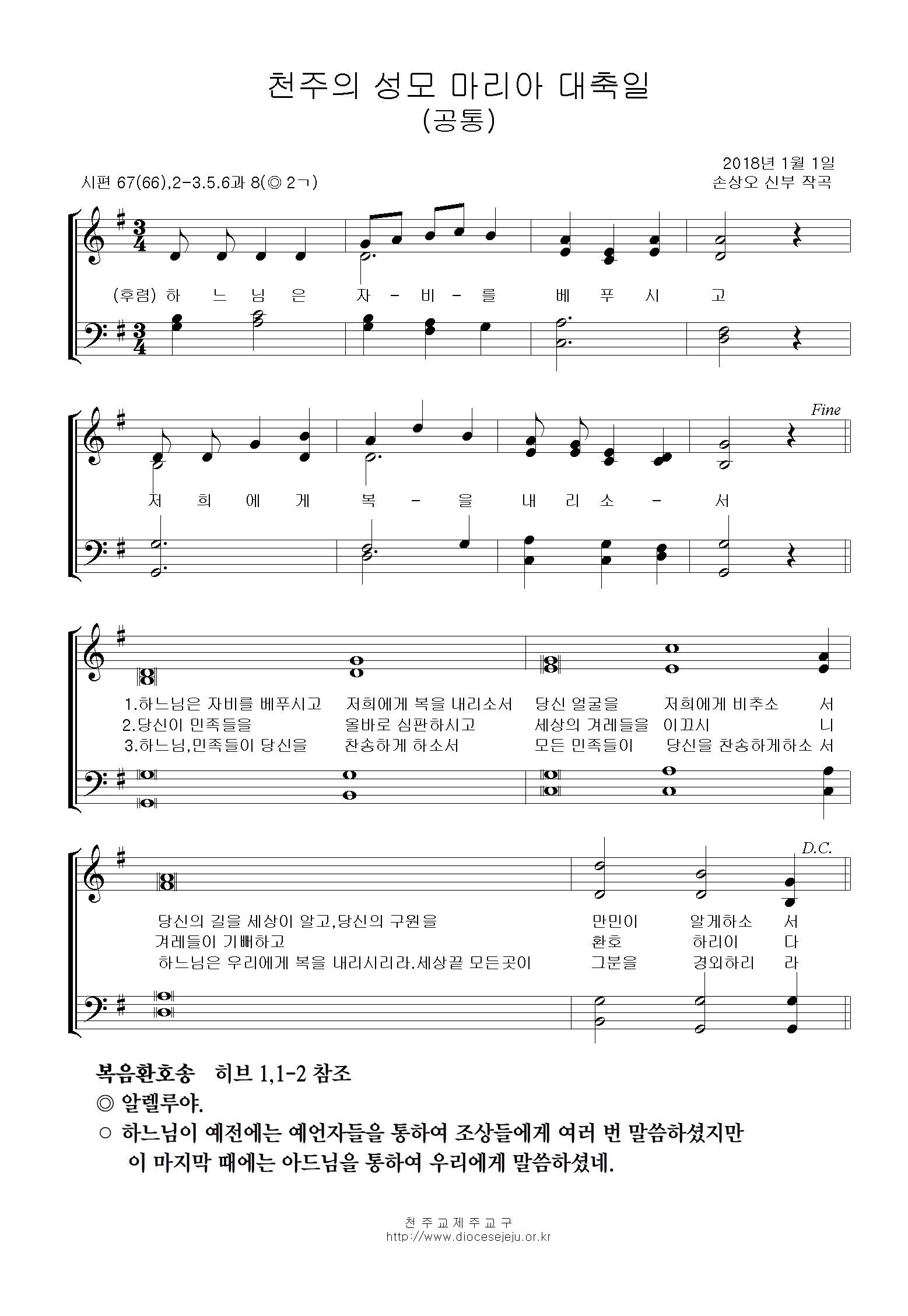 20180101-천주의성모마리아대축일(공통).jpg