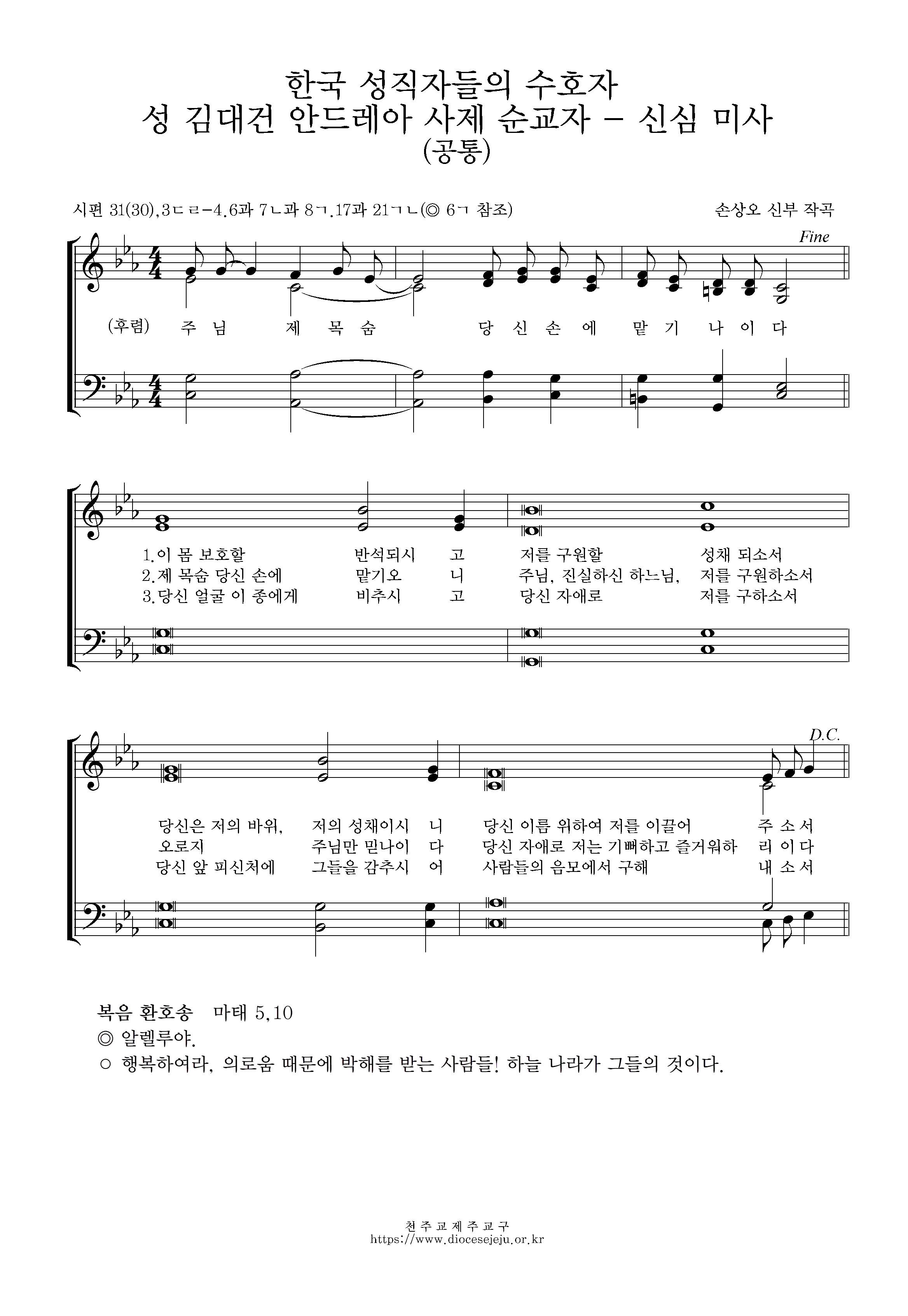 20210705-한국 성직자들의 수호자 성 김대건 안드레아 사제 순교자 - 신심 미사.jpg