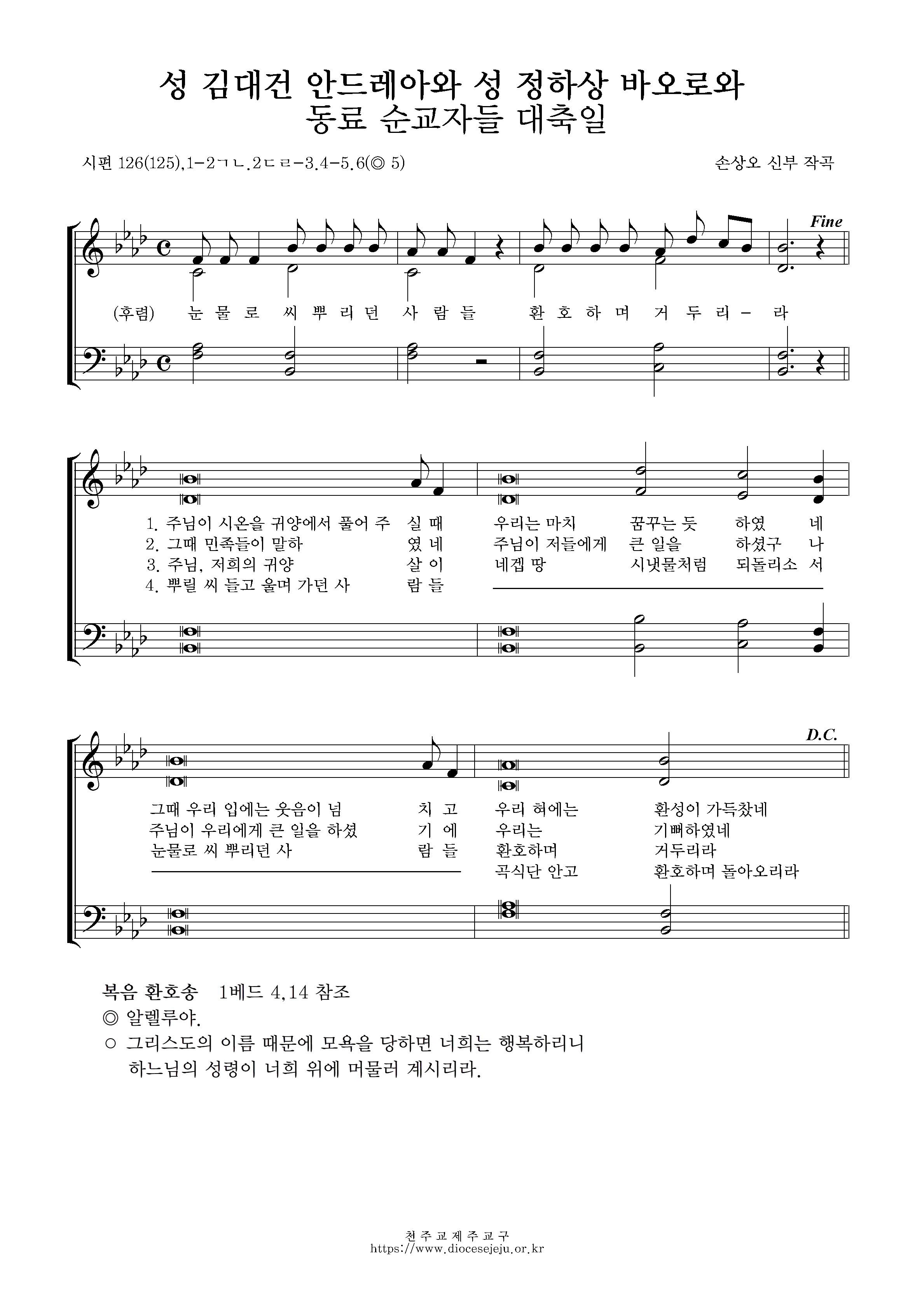 20200920-김대건안드레아와 동료순교자(공통).jpg