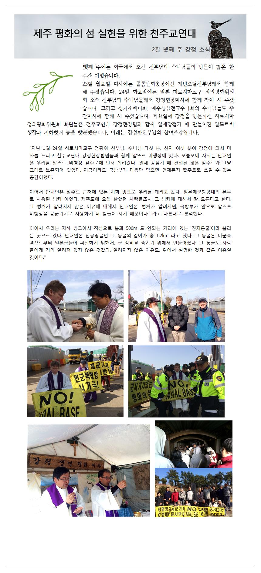 2월 넷째주-천주교연대소식001.png