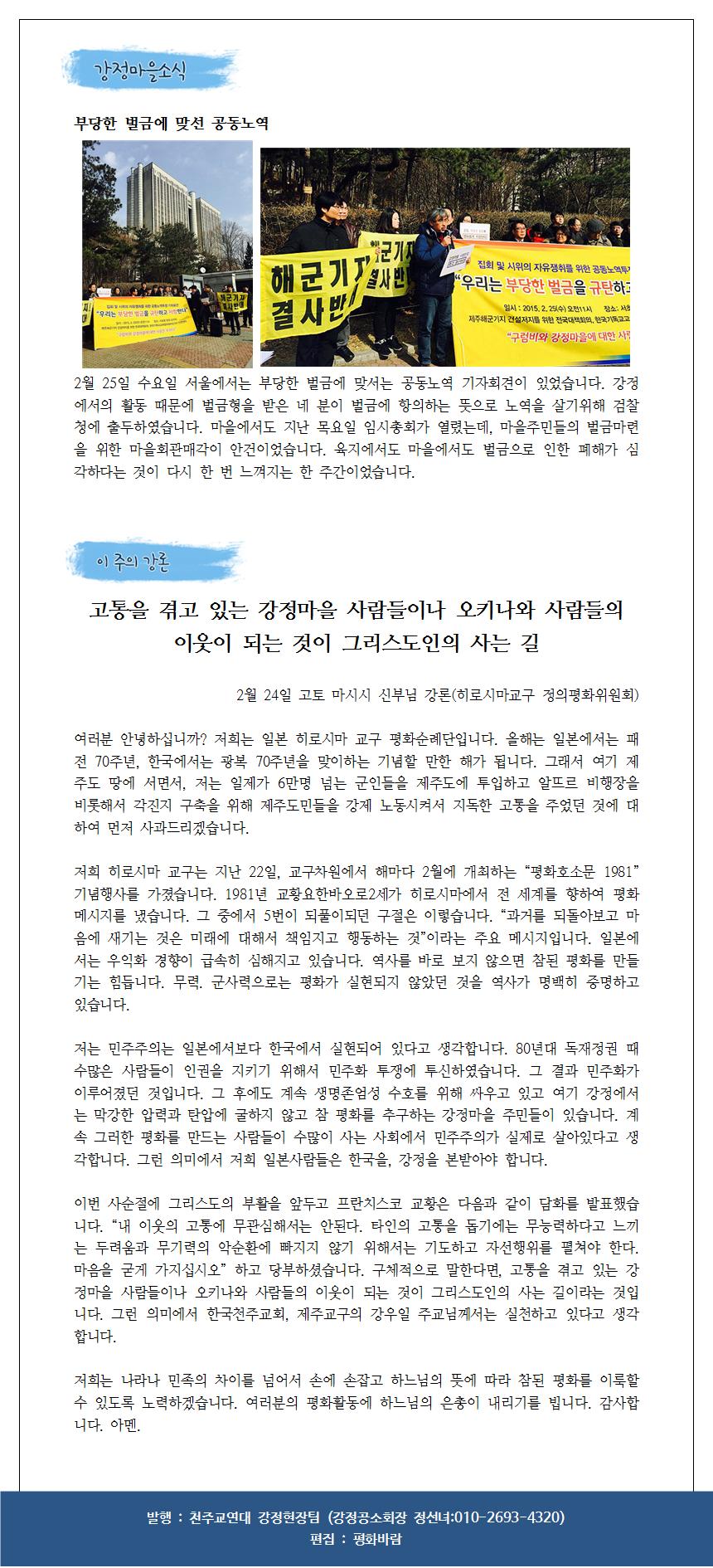 2월 넷째주-천주교연대소식002.png