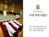2019 제주교구 사제·부...