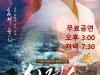 뮤지컬 최정숙 포스터