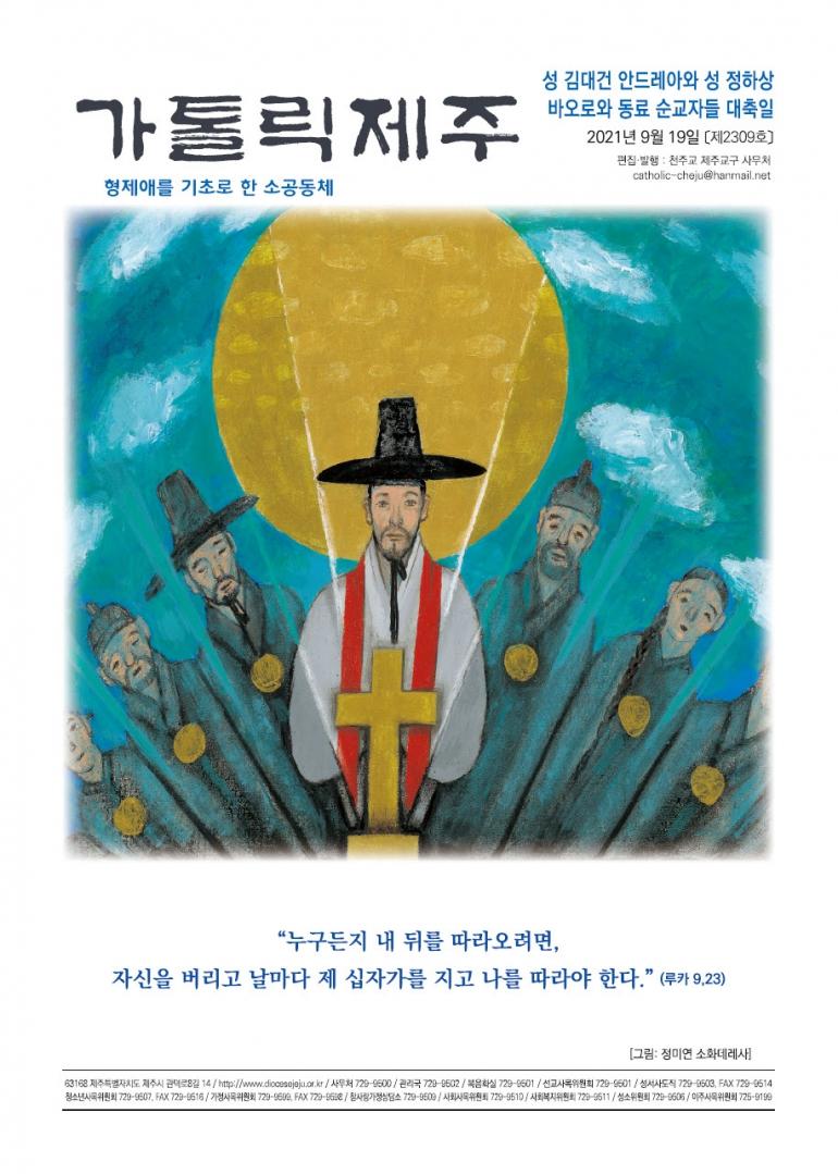 2021. 09. 19 성 김대...