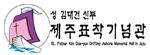 김대건신부표착기념관