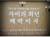 자비의 희년 폐막미사(...
